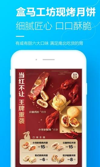 盒马鲜生App截图0