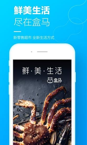盒马鲜生App截图2