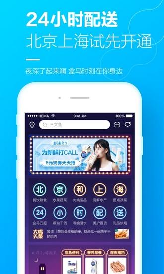 盒马鲜生App截图3