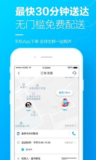 盒马鲜生App截图4