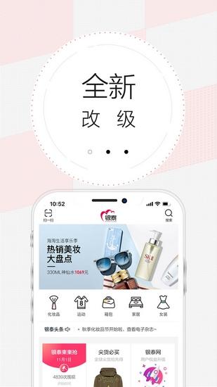 银泰网上购物商城app截图0