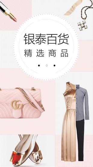 银泰网上购物商城app截图1