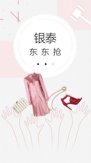 银泰网上购物商城app截图2