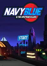 海军蓝和光谱杀手们(Navyblue and the Spectrum Killers)PC镜像版