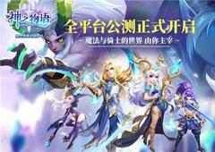 骑士开发战RPG 《神之物语》手机游戏今日全平台公测