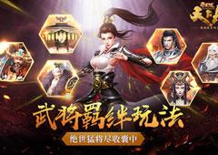 《天下长安-帝王道》手机游戏武侠