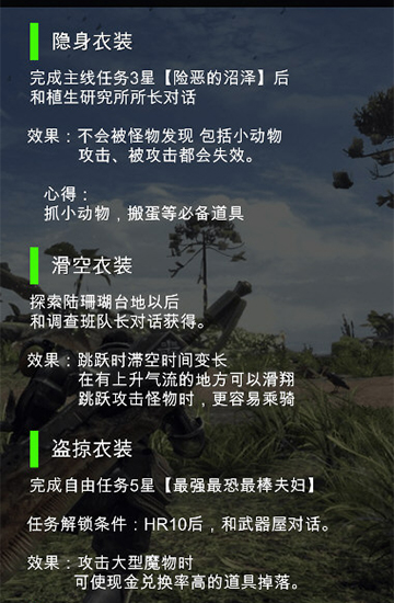 怪物猎人世界配装器安卓版截图3