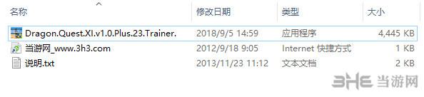 勇者斗恶龙11二十三项修改器截图1
