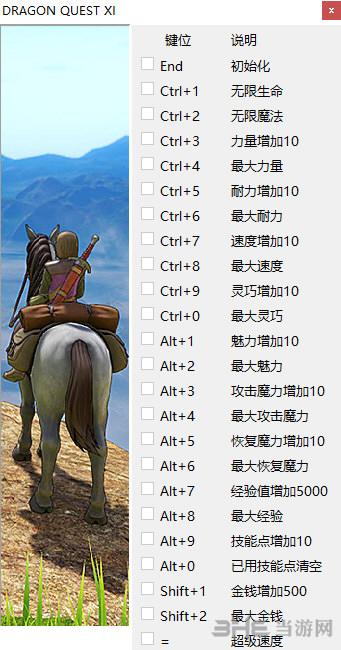 勇者斗恶龙11二十三项修改器截图0