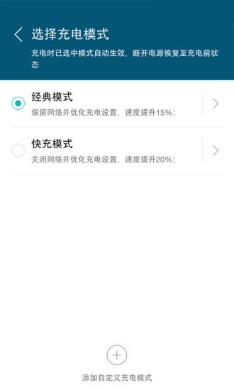 极速充电app截图0