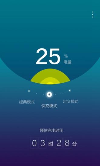极速充电app截图2