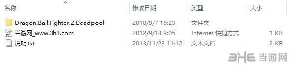 龙珠斗士Z死侍角色模组MOD截图3