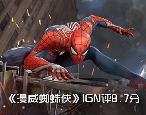 漫威蜘蛛侠获IGN8.7评分 令人震撼的壮观体验