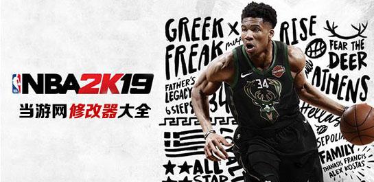 NBA2K19修改器大(da)全�D片