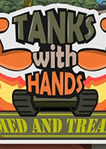 坦克手:武装和蹂躏(Tanks With Hands: Armed and Treaded)PC硬盘版