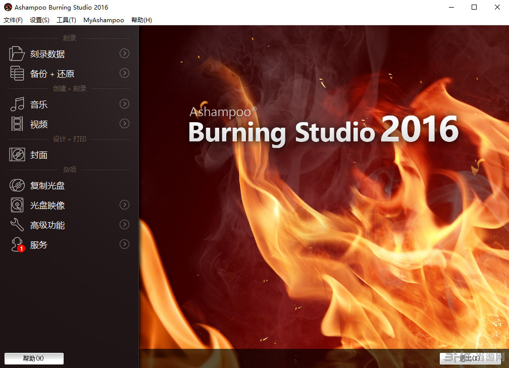 AshampooBurningStudio软件界面截图