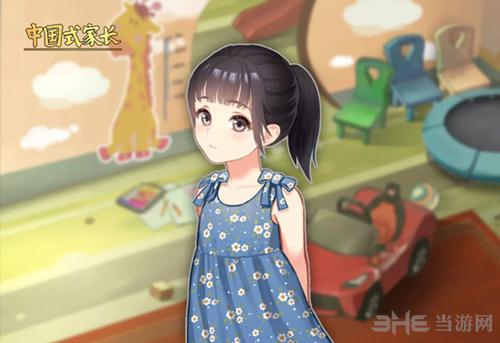 中国式家长女儿版小女儿造型图