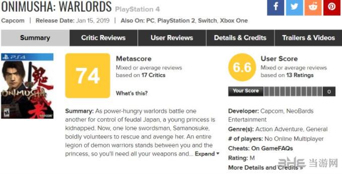 鬼武者HD游戏截图2