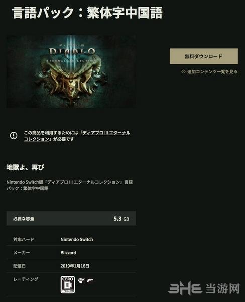 暗黑破坏神3宣传图