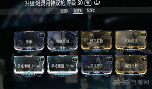 星际战甲轻灵月神双枪G系配置图