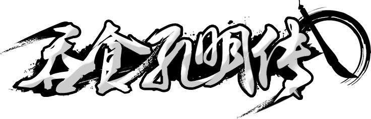 吞食孔明传logo图片