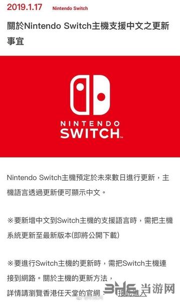 Switch支持中文公告图片