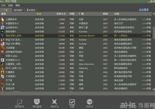 ibox游戏平台截图1