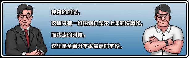 高考工厂模拟宣传图1