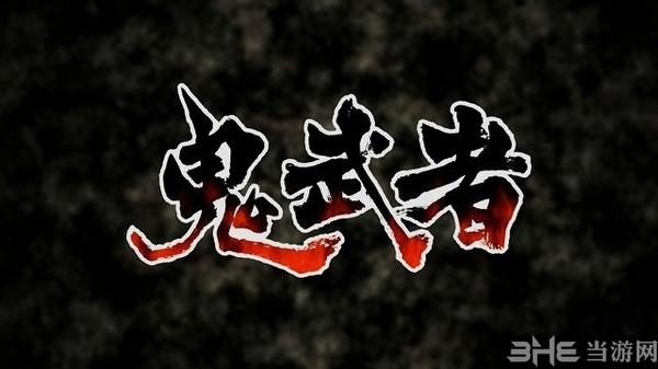 鬼武者重制版游戏截图1