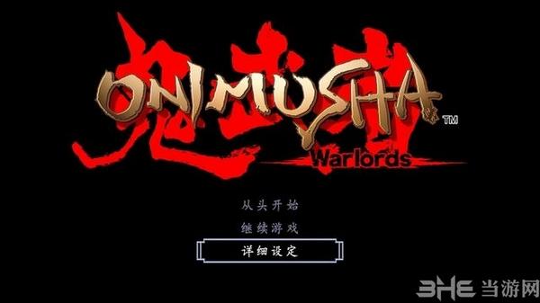 鬼武者重制版游戏截图2