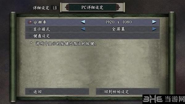 鬼武者重制版游戏截图4