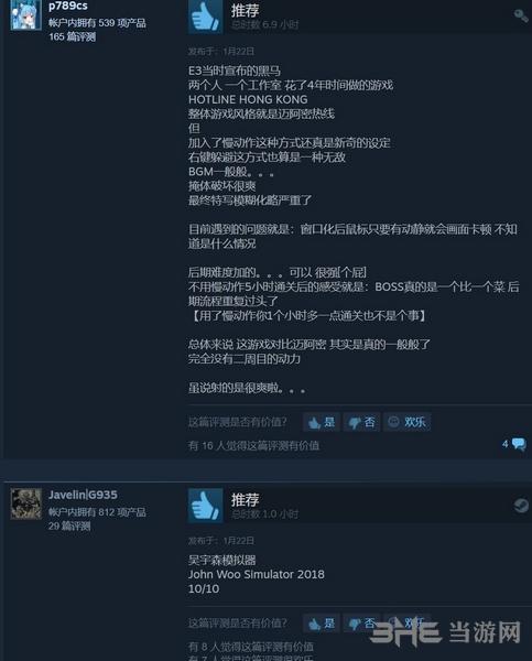 香港残杀steam评论截图2