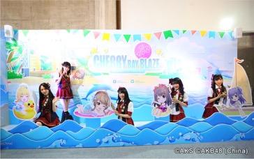 AKB48樱桃湾之夏截图5