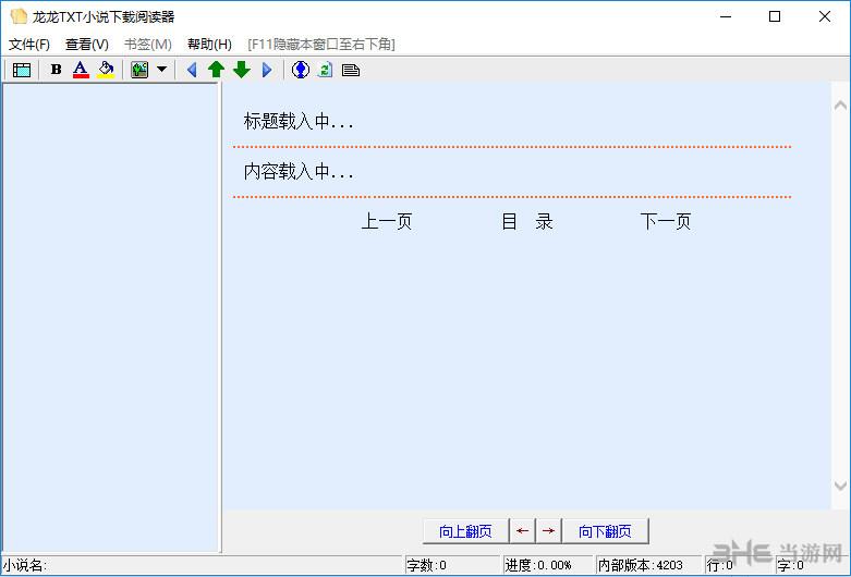龍龍TXT小說下載閱讀器界面截圖