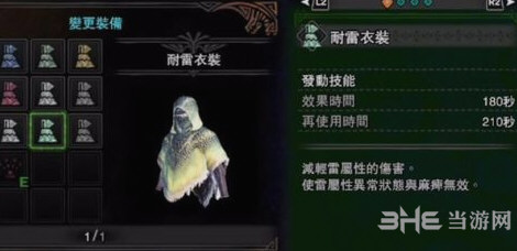 怪物猎人世界耐雷衣装图片
