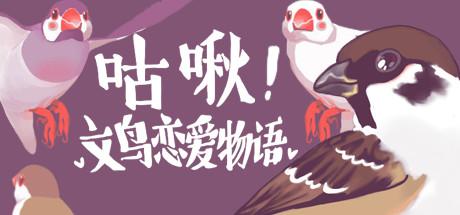 文鸟恋爱物语宣传图