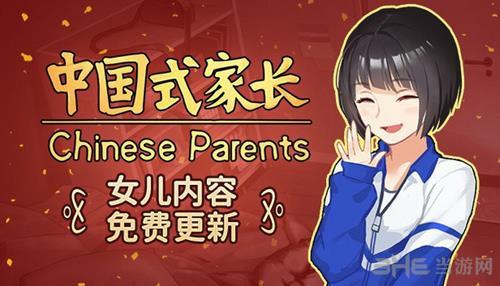 中国式家长女儿版游戏图2