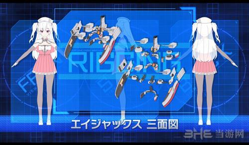 碧蓝航线PS4阿贾克斯三视图