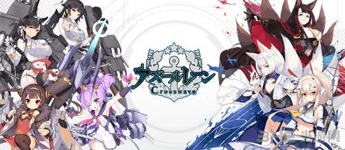碧蓝航线Crosswave宣传图