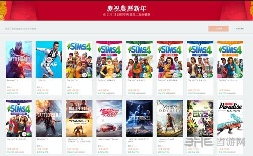 EA Origin商城开启了中国农历新年特卖活动截图1