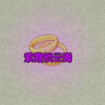 紫霞锁云镯