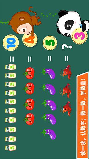 宝宝学数字app截图2