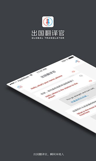 出国翻译官app截图0