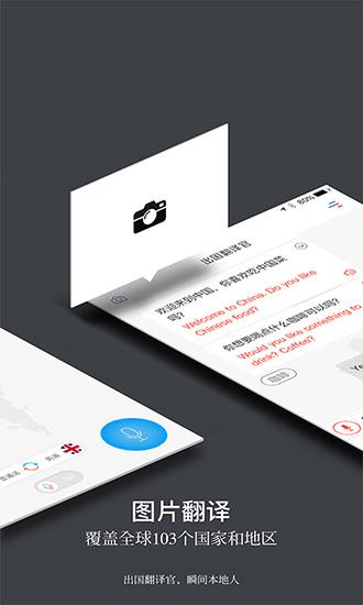出国翻译官app截图3