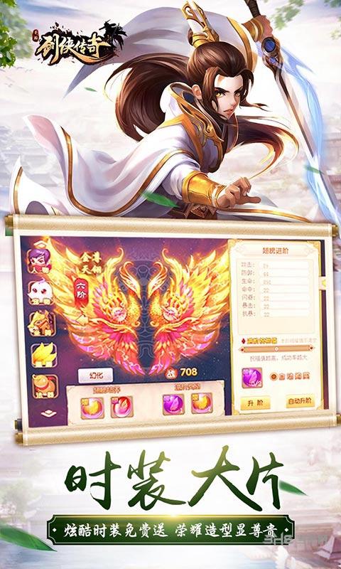 剑侠传奇超V版截图2