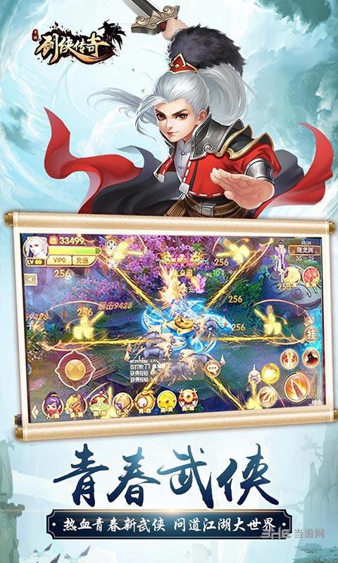 剑侠传奇超V版截图3