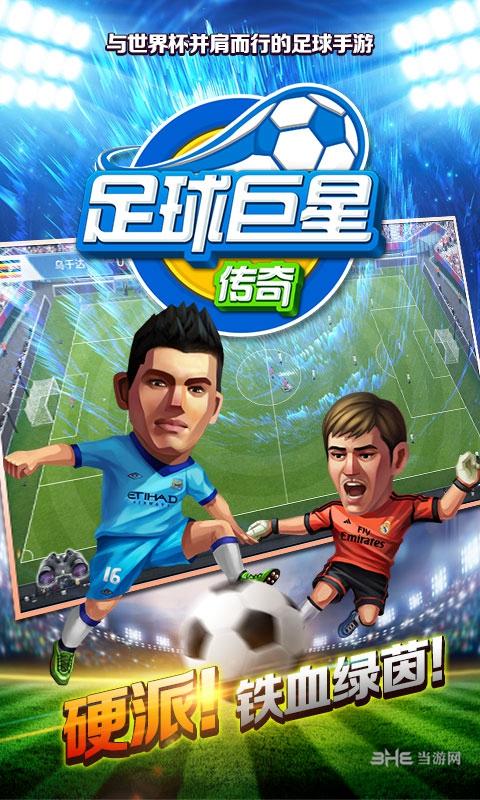 足球巨星传H5截图3