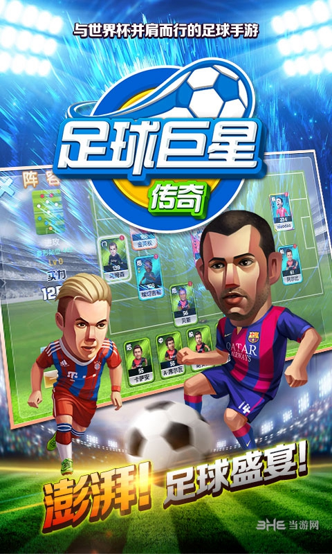 足球巨星传H5截图4