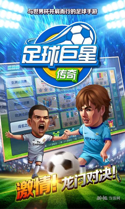 足球巨星传H5截图1