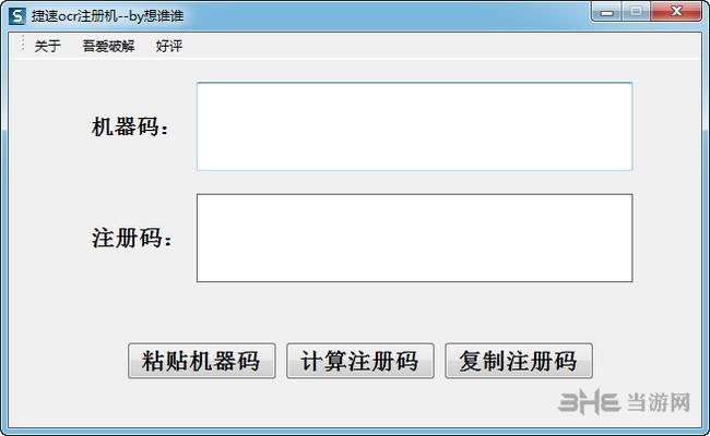 捷速ocr文字识别软�gv3.0破解补丁.exe